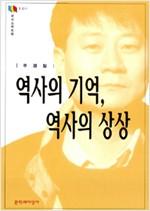 역사의 기억 역사의 상상 - 우리시대의 지성 5-011 (알작24코너)