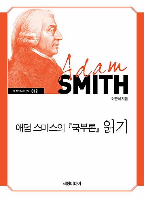 애덤 스미스의 국부론 읽기 - 세창명저산책 12 (코너)
