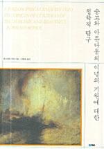 숭고와 아름다움의 이념의 기원에 대한 철학적 탐구 (코너)
