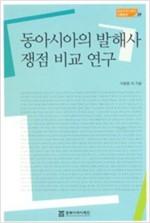 동아시아의 발해사 쟁점 비교 연구 - 동북아역사재단 기획연구 29 (알역74코너)