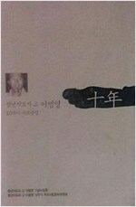 십년 - 청년지도자 고 이범영 10주기 추모문집 (집44코너)