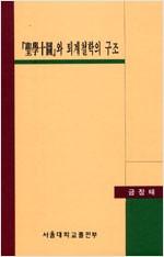 성학십도와 퇴계철학의 구조 (알집78코너)