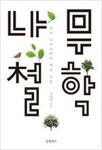 나무철학 - 내가 나무로부터 배운 것들 (나94코너)