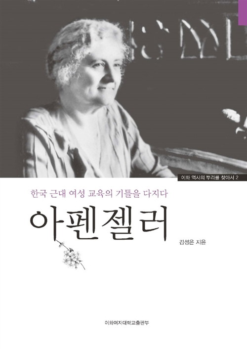 아펜젤러 - 한국 근대 여성 교육의 기틀을 다지다 - 이화 역사의 뿌리를 찾아서 2 (알12코너)