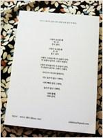 그대가 보고플 땐 - 샤이니 제이의 철학시책, 세계 초판 출간 특별판 (알방6코너)