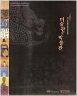 미술관 옆 박물관 - 경기도박물관 협의회 연합전 (알집85코너)