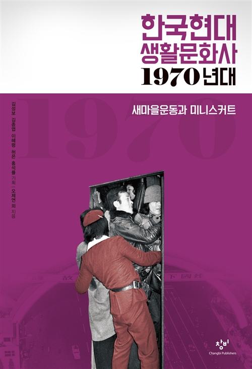 한국현대 생활문화사 : 1970년대 - 새마을운동과 미니스커트 (코너)