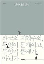 만들어진 현실 - 한국의 지역주의, 무엇이 문제이고, 무엇이 문제가 아닌가 (알26코너)(