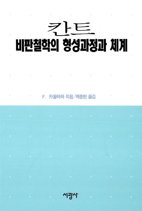 칸트 비판철학의 형성과정과 체계 (알철82코너)