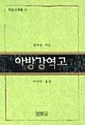 아방강역고 - 범우고전선 34 (코너)