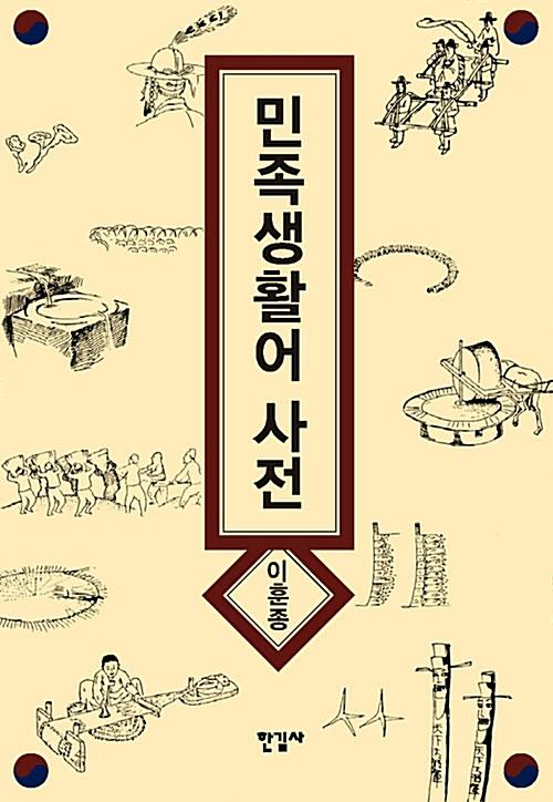 민족생활어사전 (코너)