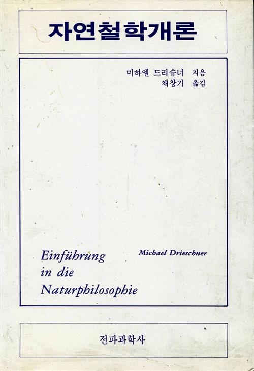 자연철학개론 (코너)