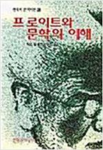 프로이트와 문학의 이해 - 현대의 문학 이론 28 (알3코너)