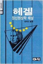 헤겔 정신현상학 해설 - 초판 (나6코너)