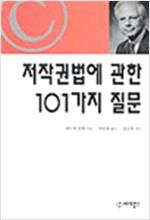 저작권법에 관한 101가지 질문 (나6코너)