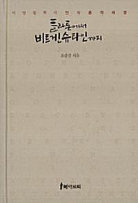 플라톤에서 비트겐슈타인까지 - 서양철학사 인식론적 해명 - 저자서명본 (알철63코너)