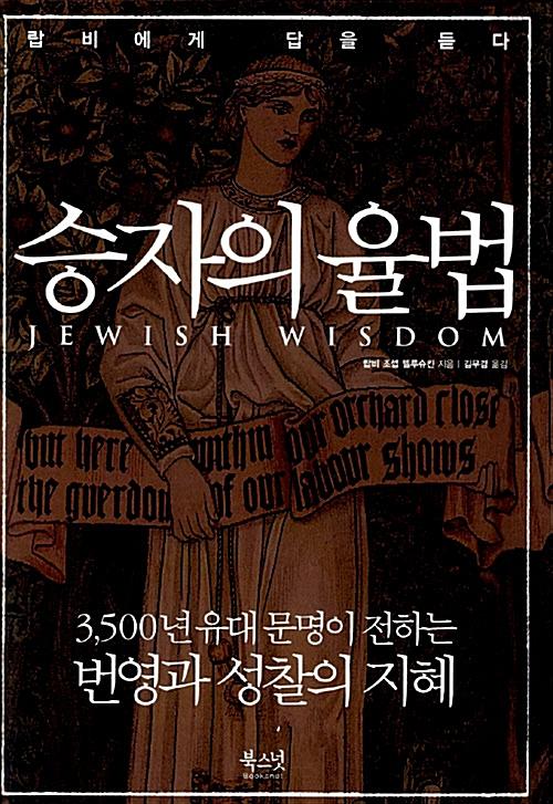 승자의 율법 - 3,500년 유대문명이 전하는 번영과 성찰의 지혜 (코너)