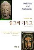 불교와 기독교 - 종교간의 대화 (알인39코너)