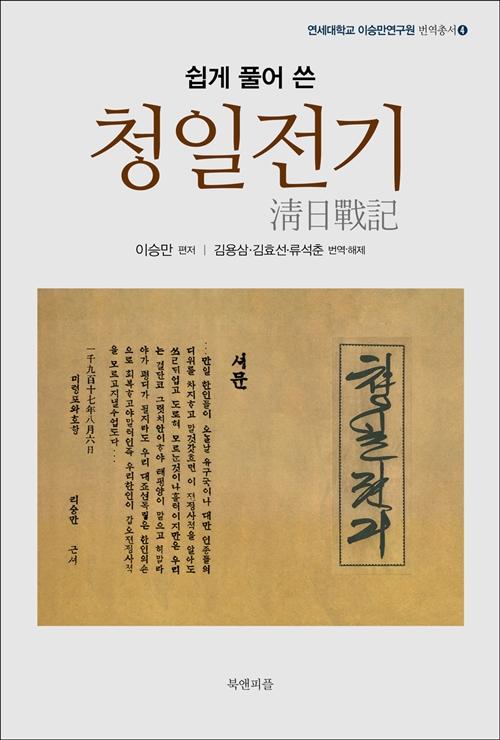 쉽게 풀어 쓴 청일전기 - 연세대학교 이승만연구원 번역총서 4 (알역62코너)
