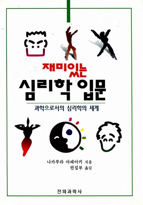 재미있는 심리학 입문 - 과학으로서의 심리학의 세계 (집53코너)