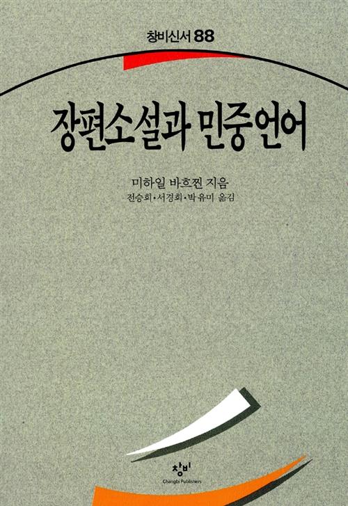 장편소설과 민중언어 - 창비신서 88 (코너)