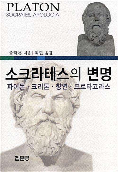 소크라테스의 변명 - 파이돈·크리톤·향연·프로타고라스 (알철43코너)