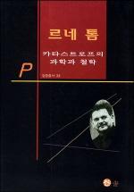 카타스트로프의 과학과 철학 - 입장총서 34 (집53코너)
