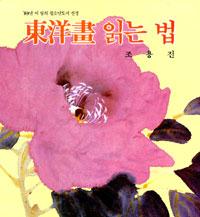 동양화 읽는 법 (알방1코너)