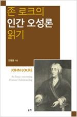 존 로크의 인간 오성론 읽기 - 저자서명본 (알수16코너)