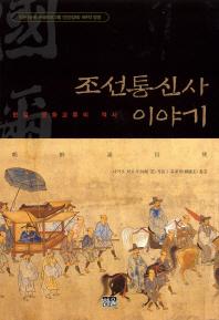 조선통신사 이야기 - 한일 문화교류의 역사 (알수16코너)