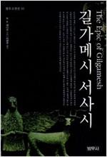 길가메시 서사시 - 범우고전선 10 (알수12코너)