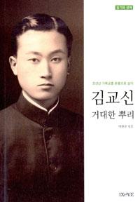 김교신 거대한 뿌리 - 일기와 생애, 조선산 기독교를 온몸으로 살다 (알수1코너)