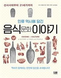 인류 역사에 담긴 음식문화 이야기 - 선사시대부터 21세기까지 (나31코너)