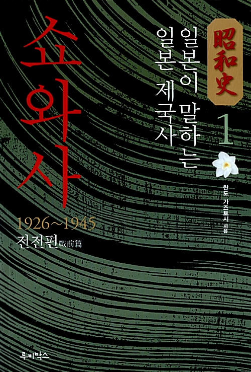쇼와사 1 - 일본이 말하는 일본 제국사, 1926~1945 전전편戰前篇 (알역73코너)