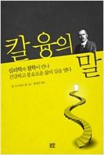 칼 융의 말 - 심리학과 철학이 만나 건강하고 풍요로운 삶의 길을 열다 (나61코너)