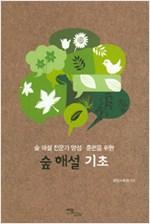 숲 해설 기초 - 숲 해설 전문가 양성 훈련을 위한 (나62코너)