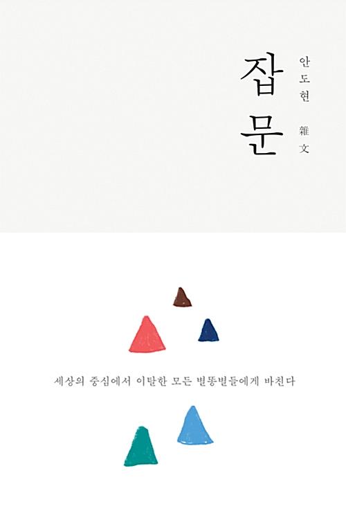 안도현 잡문 (코너)