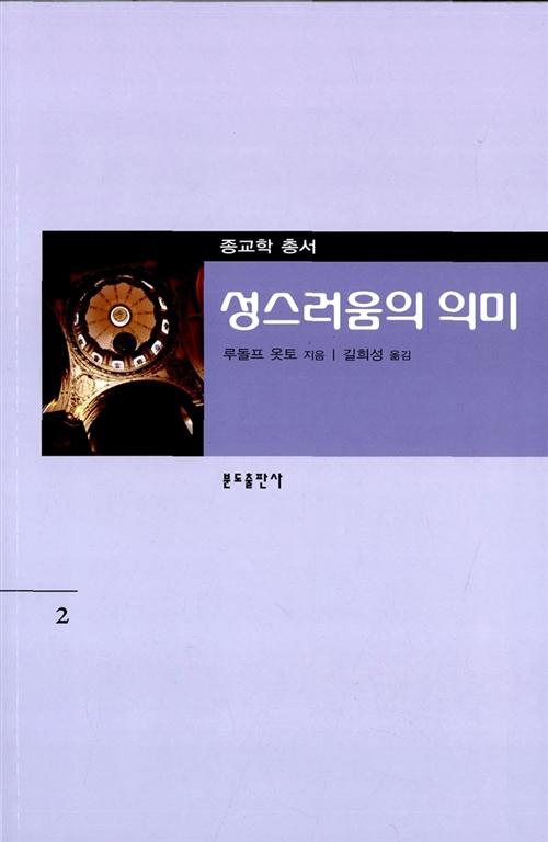 성스러움의 의미 - 종교학총서 2 (알인41코너)
