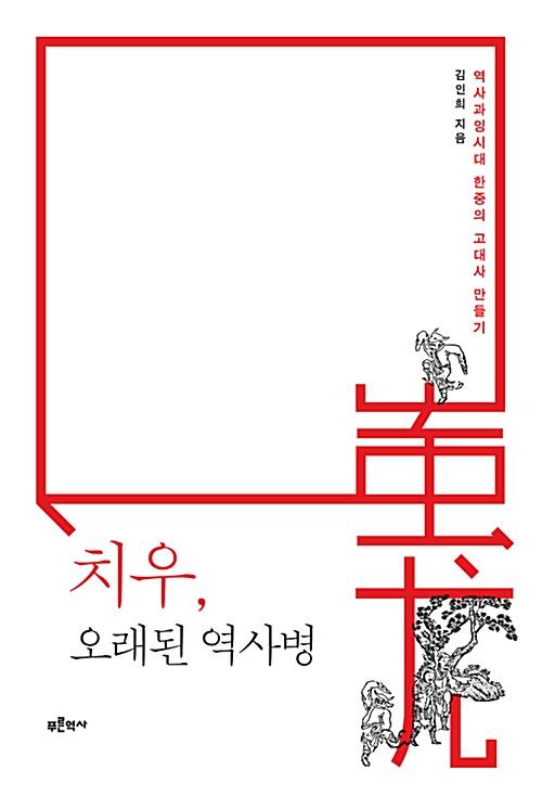 치우, 오래된 역사병 - 역사과잉시대 한중의 고대사 만들기 (알역83코너)