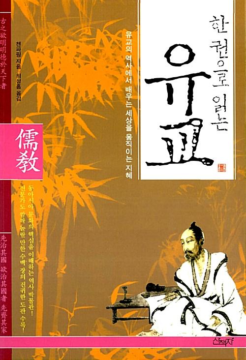 한 권으로 읽는 유교 - 유교의 역사에서 배우는 세상을 움직이는 지혜 (코너)