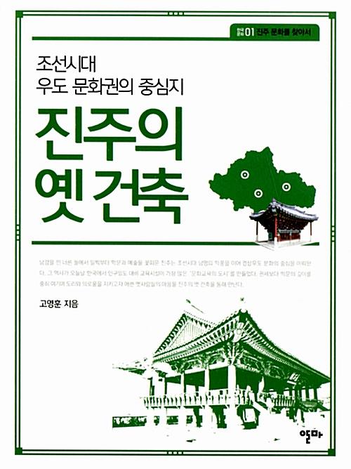 진주의 옛 건축 - 조선시대 우도 문화권의 중심지 (알건1코너)