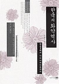 한국의 화약 역사 - 염초에서 다이너마이트까지 (방15코너)