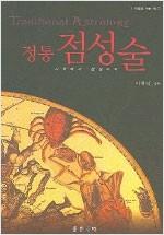 정통 점성술 - 마음을 여는 책 1 (알집5코너)