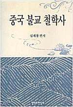 중국불교철학사 (알202코너)