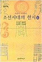 조선시대의 한시 3 (코너)