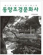최신 동양조경문화사 (코너)