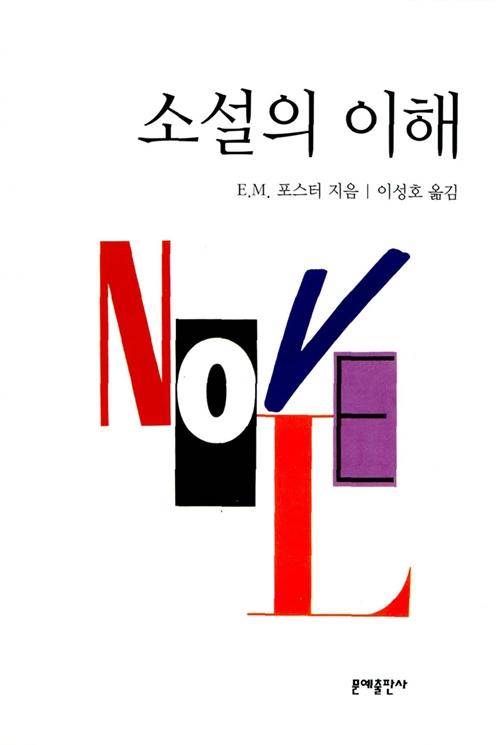 소설의 이해 - 문학예술총서 (알집53코너)