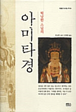 틱낫한 스님의 아미타경 - 마음을 다스리는 책 04 (마1코너)
