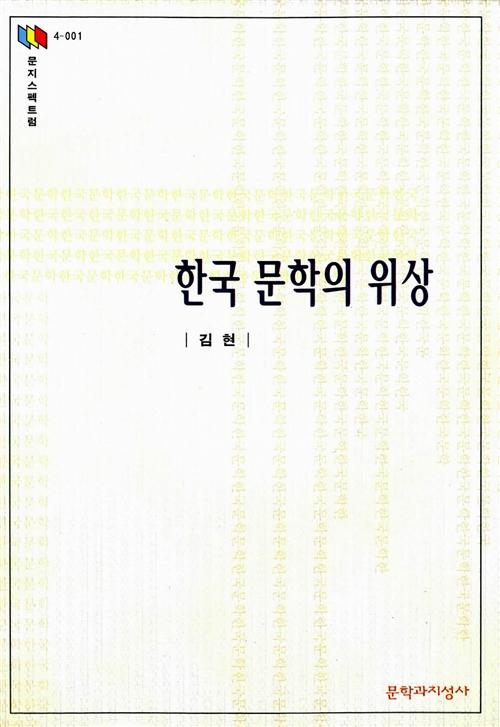 한국문학의 위상 - 문화마당 4-001 (코너)