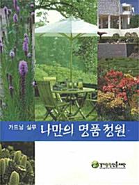 나만의 명품 정원 - 가드닝 실무 (알171코너)